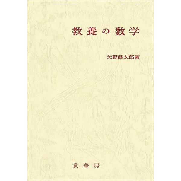 教養の数学(改訂版)(裳華房) [電子書籍]
