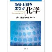 物質・材料をまなぶ 化学(裳華房) [電子書籍]