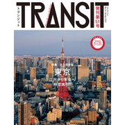 TRANSIT51号 東京の未来地図(euphoria FACTORY) [電子書籍]