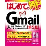 はじめてのGmail入門(第5版)(秀和システム) [電子書籍]