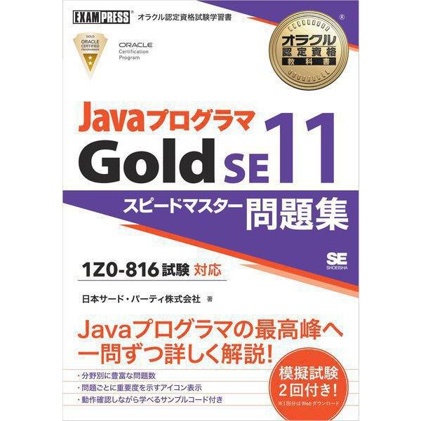 オラクル認定資格教科書 Javaプログラマ Gold SE11 スピードマスター問題集(試験番号1Z0-816)(翔泳社) [電子書籍]