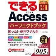 できるAccess パーフェクトブック 困った!&便利ワザ大全 2019/2016/2013&Microsoft 365対応(インプレス) [電子書籍]
