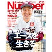 Number(ナンバー)1023号(文藝春秋) [電子書籍]