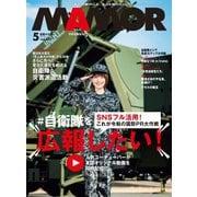 MamoR(マモル) 2021年5月号(扶桑社) [電子書籍]