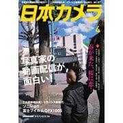 日本カメラ 2021年4月号(日本カメラ) [電子書籍]