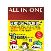 ALL IN ONE (第4版)(Linkage Club) [電子書籍]