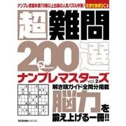 超難問200選 ナンプレマスターズ2(辰巳出版ebooks) [電子書籍]