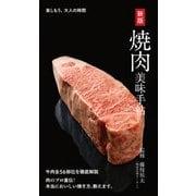 新版 焼肉美味手帖(世界文化社) [電子書籍]