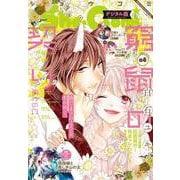Sho-Comi 2021年8号(2021年3月19日発売)(小学館) [電子書籍]