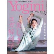 Yogini(ヨギーニ) (2021年5月号 Vol.81)(エイ出版社) [電子書籍]