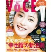VOCE 2021年 5月号(講談社) [電子書籍]