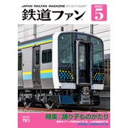 鉄道ファン2021年5月号(交友社) [電子書籍]