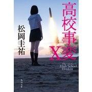高校事変 X(KADOKAWA) [電子書籍]