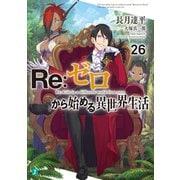 Re:ゼロから始める異世界生活 26(KADOKAWA) [電子書籍]
