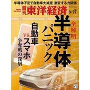週刊東洋経済 2021年3/27号(東洋経済新報社) [電子書籍]