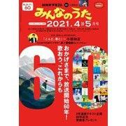 NHK みんなのうた 2021年4月・5月(NHK出版) [電子書籍]