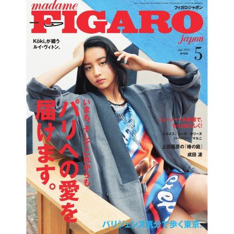 フィガロジャポン(madame FIGARO japon) 2021年5月号(CCCメディアハウス) [電子書籍]