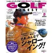 ゴルフダイジェスト 2021年5月号(ゴルフダイジェスト社) [電子書籍]