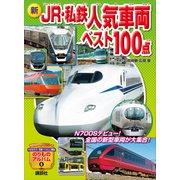 新 JR・私鉄人気車両ベスト100点(講談社) [電子書籍]
