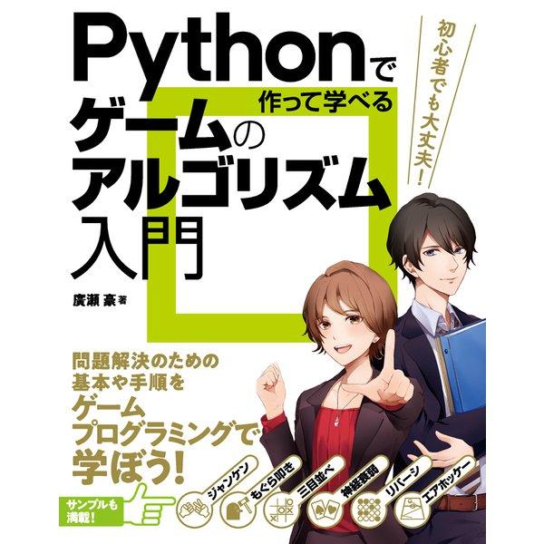Pythonで作って学べる ゲームのアルゴリズム入門(ソーテック社) [電子書籍]