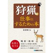 狩猟を仕事にするための本(秀和システム) [電子書籍]