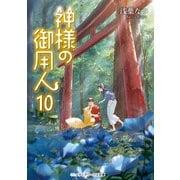 神様の御用人10(KADOKAWA) [電子書籍]