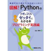 図解! Pythonのツボとコツがゼッタイにわかる本 プログラミング実践編(秀和システム) [電子書籍]