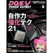DOS/V POWER REPORT 2021年春号(インプレス) [電子書籍]