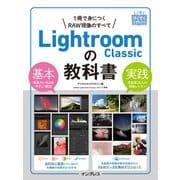 上達やくそくBOOK Lightroom Classicの教科書(インプレス) [電子書籍]