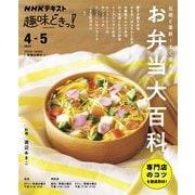 NHK 趣味どきっ!(水曜) 伝統と革新! すぐ使える!お弁当大百科 2021年4月~5月(NHK出版) [電子書籍]