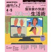 NHK 趣味どきっ!(月曜) 梨本家(りもとけ)の快適! リモート生活術 2021年4月~5月(NHK出版) [電子書籍]