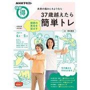 NHK まる得マガジン 未来の痛みにさようなら 37歳超えたら関節の寿命を延ばす簡単トレ 2021年4月/5月(NHK出版) [電子書籍]