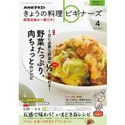 NHK きょうの料理 ビギナーズ 2021年4月号(NHK出版) [電子書籍]