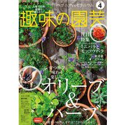 NHK 趣味の園芸 2021年4月号(NHK出版) [電子書籍]