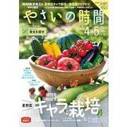 NHK 趣味の園芸 やさいの時間 2021年4月・5月号(NHK出版) [電子書籍]