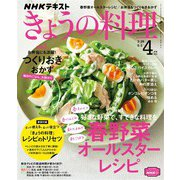 NHK きょうの料理 2021年4月号(NHK出版) [電子書籍]