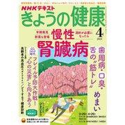 NHK きょうの健康 2021年4月号(NHK出版) [電子書籍]