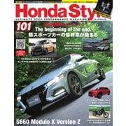 Honda Style(ホンダスタイル) No.101(ネコ・パブリッシング) [電子書籍]