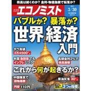 エコノミスト 2021年3/30号(毎日新聞出版) [電子書籍]