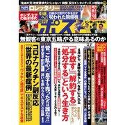 週刊ポスト 2021年4/2号(小学館) [電子書籍]