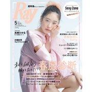 Ray(レイ) 2021年5月号(主婦の友社) [電子書籍]