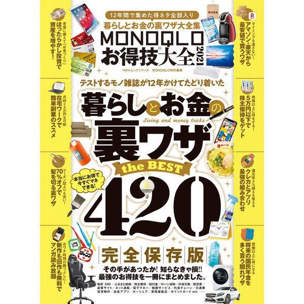 100%ムックシリーズ MONOQLOお得技大全 2021(晋遊舎) [電子書籍]