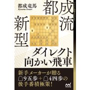 都成流 新型ダイレクト向かい飛車(マイナビ出版) [電子書籍]