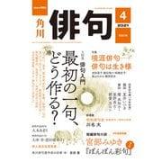 俳句 2021年4月号(角川文化振興財団) [電子書籍]