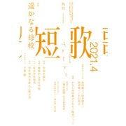 短歌 2021年4月号(角川文化振興財団) [電子書籍]