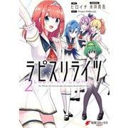ラピスリライツ 2(KADOKAWA) [電子書籍]