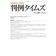 判例タイムズ 1481号 4月号(判例タイムズ社) [電子書籍]