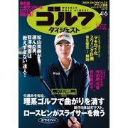 週刊ゴルフダイジェスト 2021/4/6号(ゴルフダイジェスト社) [電子書籍]