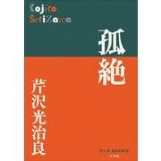 P+D BOOKS 孤絶(小学館) [電子書籍]
