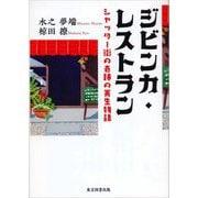 ジビンカ・レストラン(東京図書出版会) [電子書籍]